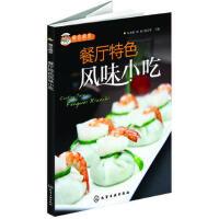 【正版二手书9成新左右】餐饮赢家--餐厅特色风味小吃 朱永松 化学工业出版社