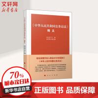 《中华人民共和国公务员法》释义 人民出版社