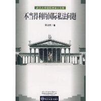 不当得利的国际私法问题 霍政欣 武汉大学出版社 9787307045545