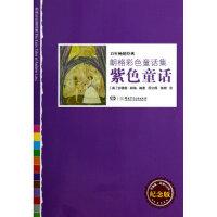 朗格彩色童话集:紫色童话(纪念版) [英] 安德鲁・朗格 湖南少年儿童出版社 9787535881038