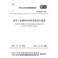 化学工业循环冷却水系统设计规范 GB50648-2011