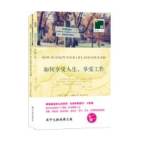 双语译林:如何享受人生,享受工作(附英文原版1本)