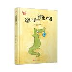 名家经典绘本:偷玩具的鳄鱼大盗(法国新锐绘本作家让孩子学会沟通的童趣故事)