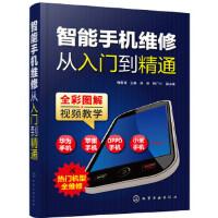 智能手机维修从入门到精通 韩雪涛 吴瑛,韩广兴 化学工业出版社 9787122331144