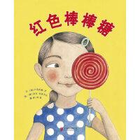 红色棒棒糖 [加]卢克萨娜 汗 北京联合出版公司 9787550225886 新华书店 正版保障