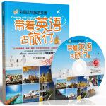 彩图实境旅游英语:带着英语去旅行(最新升级版)(附赠MP3光盘)(台湾诚品、博客来、金石堂网上书店最畅销的旅游英语书!