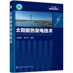 太阳能热发电技术