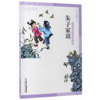 中华国学启蒙经典――朱子家训
