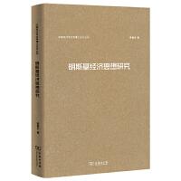 明斯基经济思想研究(中国经济学优秀博士论文丛书)