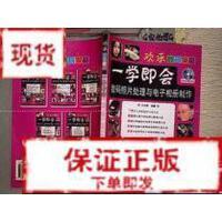 【旧书二手书9成新】一学即会 数码照片处理与电子相册制作 无盘 王永辉编著 人民邮9787115131171