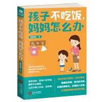 孩子不吃饭妈妈怎么办育儿书籍家庭教育怎样给宝宝养成一个好习惯 如何让孩子爱上吃饭身体棒饮食行为教育