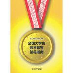 全国大学生数学竞赛辅导指南 张天德,崔玉泉著 清华大学出版社 9787302368007