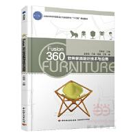 Fusion360软件家具设计技术与应用,王荣发,中国轻工业出版社【新书店 正版书】