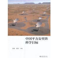 中国平方公里阵科学目标