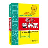 中国科普名家名作・趣味数学专辑(典藏版)――数学营养菜
