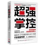 超强掌控:利用非语言行为获得主导权(当当定制小册子)