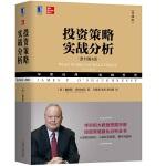 投�Y策略���鸱治觯ㄔ���第4版・典藏版)