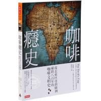 现货 咖啡�a史:�囊滤髌��到�W洲,�M跨八百年的咖啡文明 繁体中文