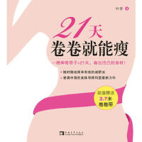 【正版二手书9成新左右】21天卷卷就能瘦 科雯 中国青年出版社