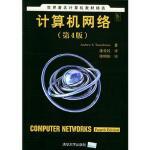 计算机网络(第4版)/世界著名计算机教材精选 9787505387867 (美)特南鲍姆(Tanenbaum,A.S.
