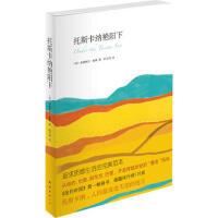 【二手书旧书9成新】托斯卡纳艳阳下 (美)梅斯 南海出版公司 9787544248587