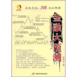 金融大预测,张荐华,三辰影库音像出版社,9787830000462