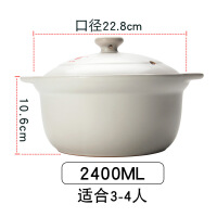 砂锅大容量炖锅韩式养生陶瓷煲家用燃气直烧汤锅耐高温沙锅 2400ML 白色 适合3-4人