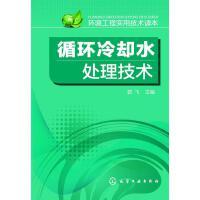 环境工程实用技术读本--循环冷却水处理技术,郭飞,化学工业出版社,