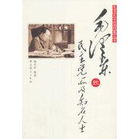 毛泽东书信故事丛书