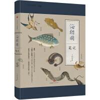 中国国家地理-海错图笔记(2017年度大众喜爱的50种图书奖)