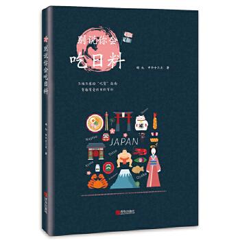 别说你会吃日料日料控必读经典!不端不装的吃货指南,有趣有爱的食材百科!日式料理爱好者的入门手册,感受日本料理的奢华与本真。日料的代表符号不止有寿司和天妇罗。本书为你抽丝剥茧、娓娓道来关于日本料理的所有秘密。