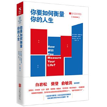 你要如何衡量你的人生:舒适阅读版(pdf+txt+epub+azw3+mobi电子书在线阅读下载)