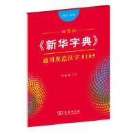 字帖 田雪松《新华字典》通用规范汉字8105(楷行双体)商务印书馆