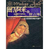 【旧书二手书9成新】玛吉阿米的留言簿 贺忠,泽郎王清 9787223035606 西藏人民出版社