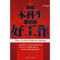 谁说本科生找不到好工作 卡玛 中国青年出版社 9787500672623