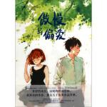 【正版书籍】傲慢与偏爱 中国致公出版社