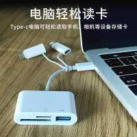 三合一读卡器SD/TF多功能苹果安卓type-c手机笔记本转接头USB相机多合一*通用U盘读行车记录仪内存卡外接