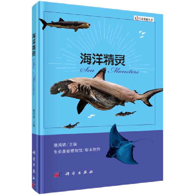 海洋精灵 潜入壮阔无边的海面 找寻人类文明的始源 探索脊椎动物的奥秘 妙悟自然生命的演变