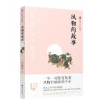 中�A文化故事:�L物的故事