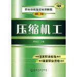 压缩机工,靳兆文,化学工业出版社,9787502592752