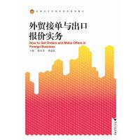 外贸接单与出口报价实务(高职高专经济管理专业系列教材)