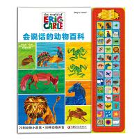 pi kids 皮克童书・会说话的动物百科(有声玩具书)