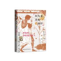 鼓楼新悦.鸵鸟蛋、黑陶与铜肝:神秘的伊特鲁里亚人-以文物、遗址为起点,认识充满魅力的伊特鲁里亚人