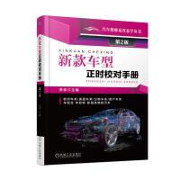 新款车型正时校对手册 第2版 李林 汽车维修易查易学丛书