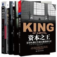 资本之王+并购估值+并购之王+私募帝国:私募之王黑石集团成长史 套装全四册