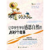 【正版二手书9成新左右】让中学生学会感恩自然的100个故事 刘宏武 花山文艺出版社