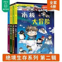 7-14岁《我的第一本科学漫画书》第二辑 5-8全4册儿童科普百科漫画书 南极大冒险神秘洞穴原始丛林大冒险地震求生记