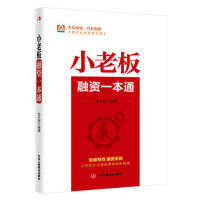 【二手旧书9成新】小老板融资一本通 金永斌著 中华工商联合出版社 9787515814186