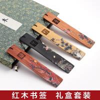 红木书签套装彩绘梅兰竹菊精美礼物中国风复古典古风书签