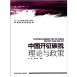 中国开征碳税:理论与政策 苏明,傅志华 中国环境科学出版社 9787511106551